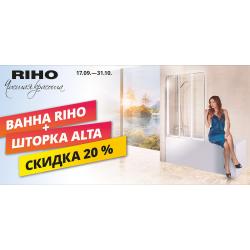 Акция на RIHO: купите ванну и шторку и получите скидку 20%!