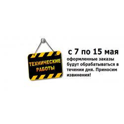 Уважаемые покупатели, в связи с обновлением сайта, ведут работы с 7 по 15 мая!