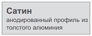 Профиль шторки Ravak - сатин