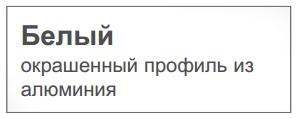 Профиль шторки Ravak - белый